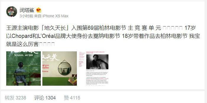 Bài đăng chúc mừng Vương Nguyên củaStylist Mẫn Tháp Sa - Người thuộc đoàn đội của Phạm Băng Băng và là chuyên gia tạo hình chính của cô và Vương Nguyên.