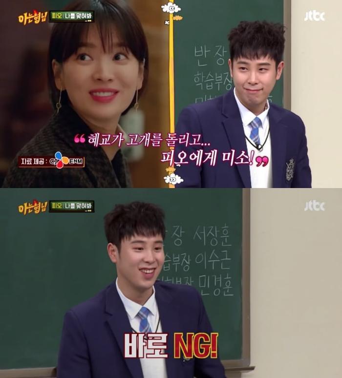 P.O nói về Park Bo Gum và cảnh quay đầu tiên với Song Hye Kyo trong Encounter ảnh 5