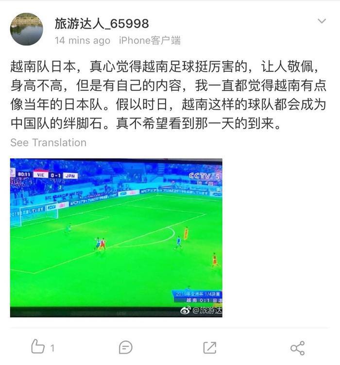 Thật tâm cảm thấy bóng đá Việt Nam rất mạnh, đáng để người khác phải ngưỡng mộ. Vóc dáng tuy chẳng cao, nhưng ai cũng có bản lĩnh của riêng mình. Cá nhân tôi cho rằng ĐT Việt Nam có chút giống với ĐT Nhật Bản những năm về trước. Theo thời gian, ĐT Việt Nam sẽ sớm trở thành đối thủ đáng gờm của bóng đá Trung Quốc và tôi thật sự không muốn nhìn thấy ngày đó.