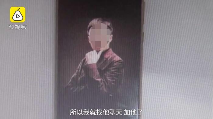 Hình ảnh Vương – Bạn trai cô Hách trên trang web hẹn hò.