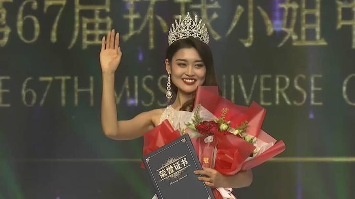 Khoảnh khắc đăng quang của tân Hoa hậu Hoàn vũ Trung Quốc 2019.