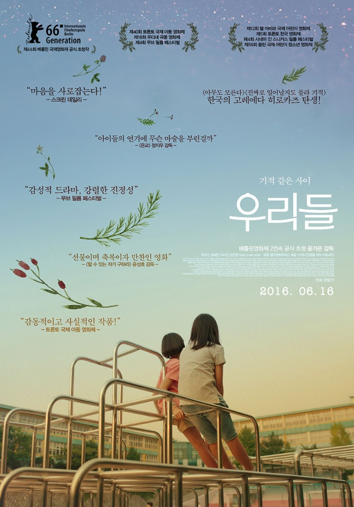 Poster của phim The World Of Us