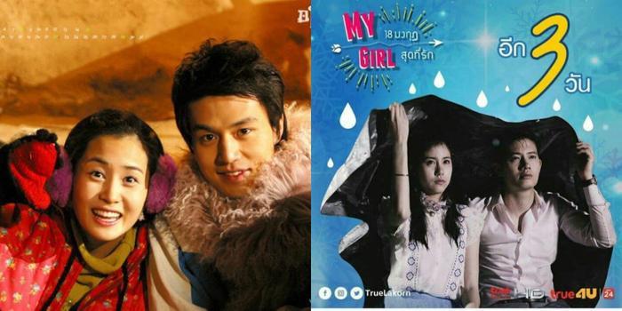 Bản Thái remake My Girl không nhận được quá nhiều phản hồi tích cực ban đầu. Tuy nhiên, càng về sau khán giả đã dần cuốn theo dòng cảm xúc của phim