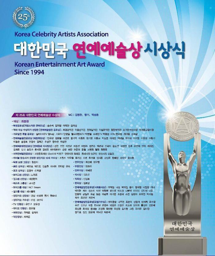 Poster công bố giải thưởngKorean Entertainment Art Awards (Giải thưởng Nghệ thuật Giải trí Hàn Quốc) lần thứ 25.
