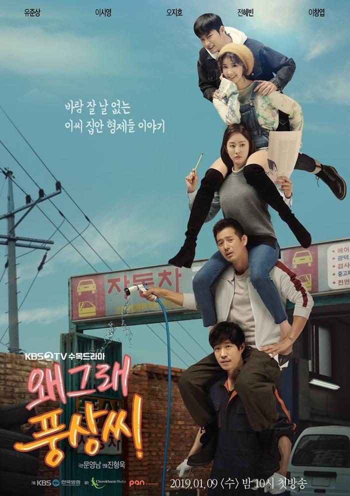 Top 10 drama được tìm kiếm nhiều nhất hiện nay tại Hàn: Phụ lục tình yêu chỉ xếp thứ 2, Chạm vào tim em xếp tận thứ 9 ảnh 5
