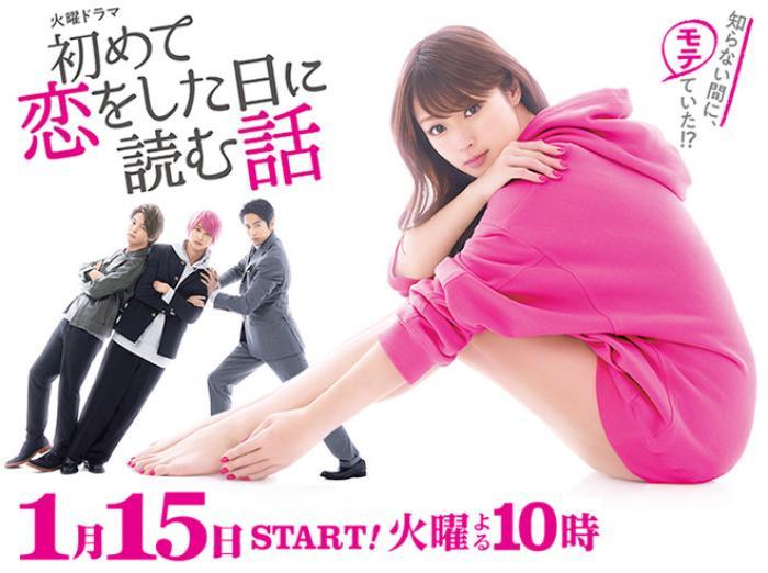 [Spoiler] Nụ hôn táo bạo khép lại 'HajiKoi' khiến khán giả phải thốt lên 'Đẹp đến không ngờ'