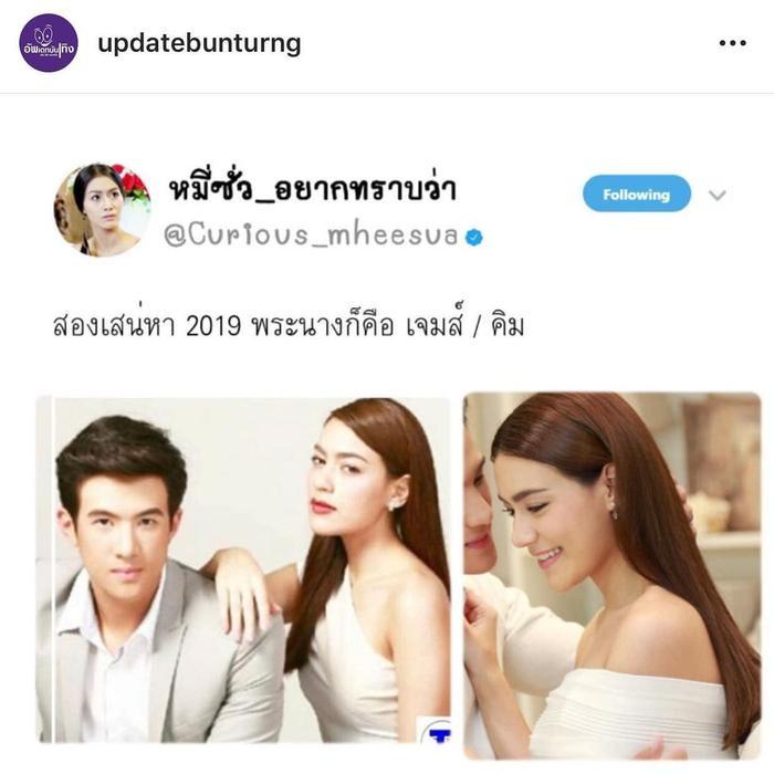 James Ma và Kimmy Kimberley xác nhận tham gia phim remake Song Sanaeha thay cho cặp đôi Bella Ranee và Ken Phupoom