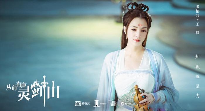 Thuở xưa có ngọn núi Linh Kiếm: Hứa Khải, Trương Dung Dung tiếp nối mối tình sư đồ trong Hoa thiên cốt ảnh 7