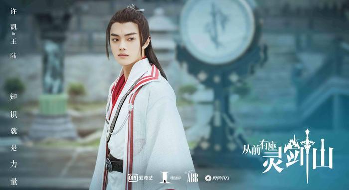 Thuở xưa có ngọn núi Linh Kiếm: Hứa Khải, Trương Dung Dung tiếp nối mối tình sư đồ trong Hoa thiên cốt ảnh 1