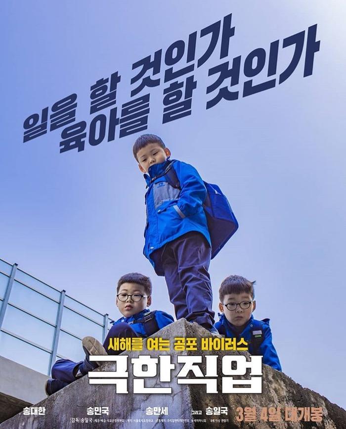Song Il Kook đăng ảnh đi chơi mới nhất cùng Daehan Minguk Manse, K-net nói gì? ảnh 10