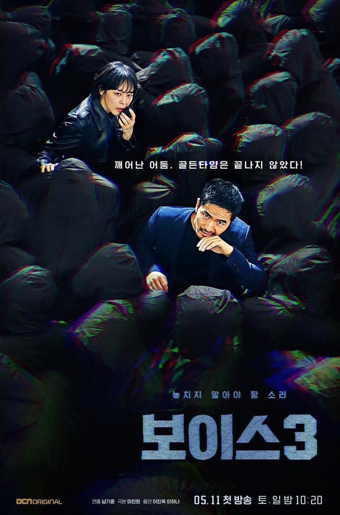 Voice 3 công bố lịch chiếu, tung poster gây ám ảnh: Phim hình sự được mong đợi nhất 2019 ảnh 13