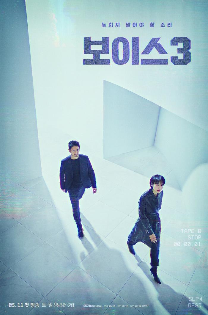 Voice 3 công bố lịch chiếu, tung poster gây ám ảnh: Phim hình sự được mong đợi nhất 2019 ảnh 15