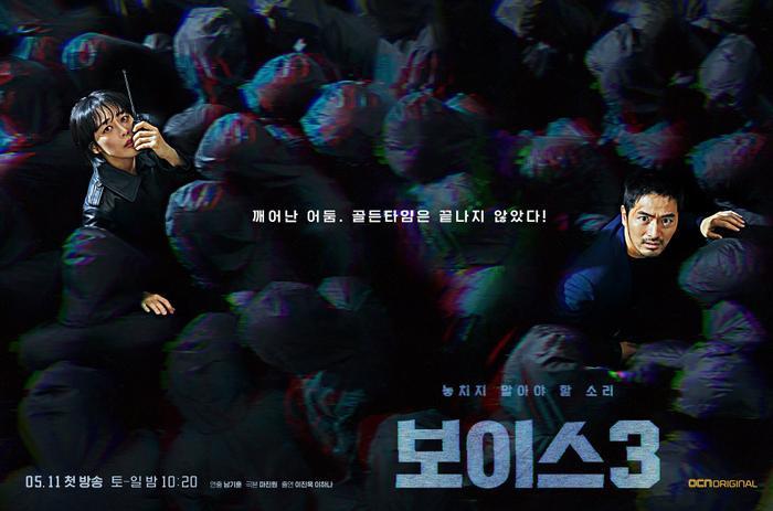 Voice 3 công bố lịch chiếu, tung poster gây ám ảnh: Phim hình sự được mong đợi nhất 2019 ảnh 12