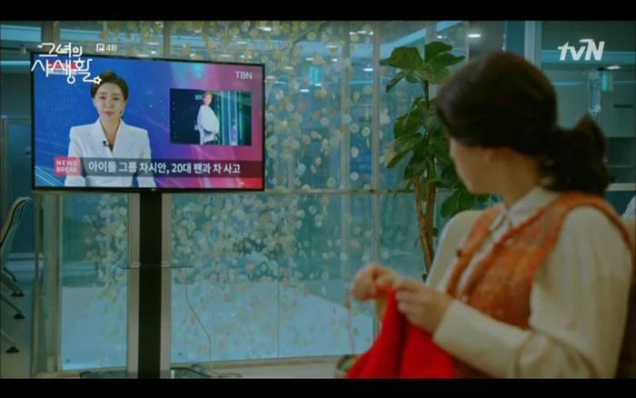 Khiến Si Ahn gặp tai nạn.