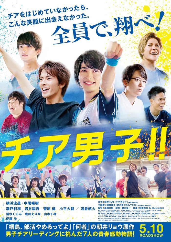 Yokohama Ryuusei từng có ý định bỏ làm diễn viên nếu không có lời động viên của cha mẹ ảnh 0
