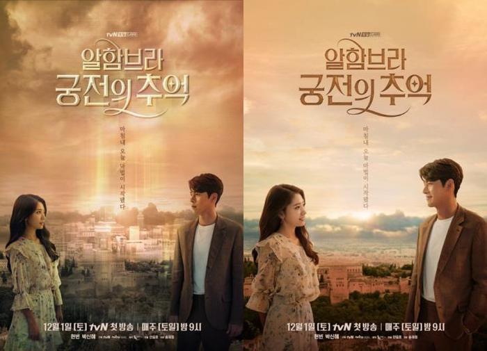 D.O (EXO) làm gì sau khi hôn Nam Ji Hyun? Chanyeol (EXO) là người duy nhất biết chơi game trong Memories of the Alhambra? ảnh 4