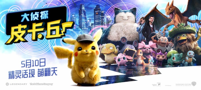 Poster của Detective Pikachu.