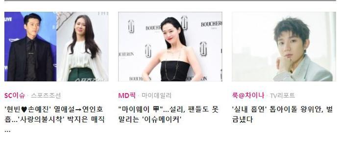 Scandal Vương Nguyên (TFBOYS) bị phạt tiền vì hút thuốc đứng trên Naver của Hàn, K-net nói gì? ảnh 0