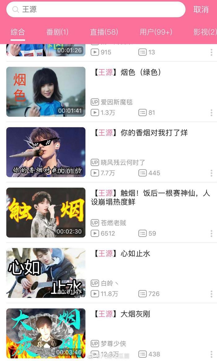 Trang Bilibili của Trung Quốc tràn ngập videochế vụ hút thuốc của Vương Nguyên ảnh 3