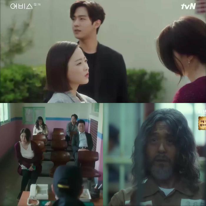Se Yeon khuyên cô gặp cha dượng để tìm thêm manh mối.