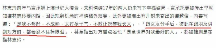 Truyền thông tiết lộ Ngô Thừa Húc có những bức thư xin lỗi vẫn chưa kịp gởi đi tới Lâm Chí Linh ảnh 2