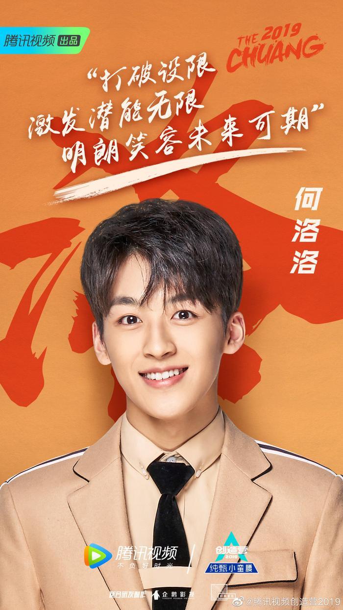 Ngay từ ngày đầu lên sóng, Hà Lạc Lạc (2001) được yêu mến bởi sự đáng yêu, nụ cười tỏa nắng và đặc biệt hơn khi cậu sở hữu gương mặt của người nổi tiếng. Cư dân mạng nhận xét cậu có nét giống với Trương Hàn, Vương Tuấn Khải và Lâm Canh Tân.