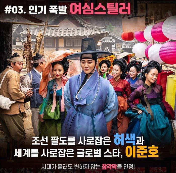 Tung teaser, poster của Jung So Min  Lee Junho (2PM) trong phim hài về kỹ nam Homme Fatale ảnh 15