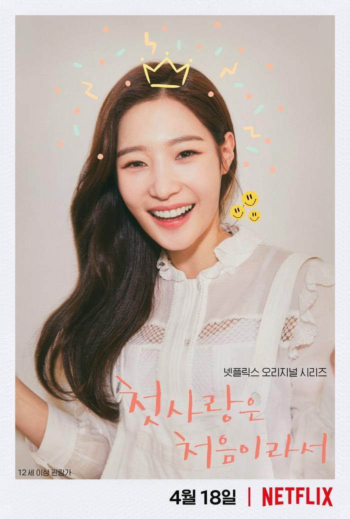'My First First Love' của dàn trai xinh gái đẹp Ji Soo, Jin Young (B1A4), Kang Tae Oh và Chae Yeon (DIA) xác nhận ngày ra mắt mùa 2 trên Netflix ảnh 3