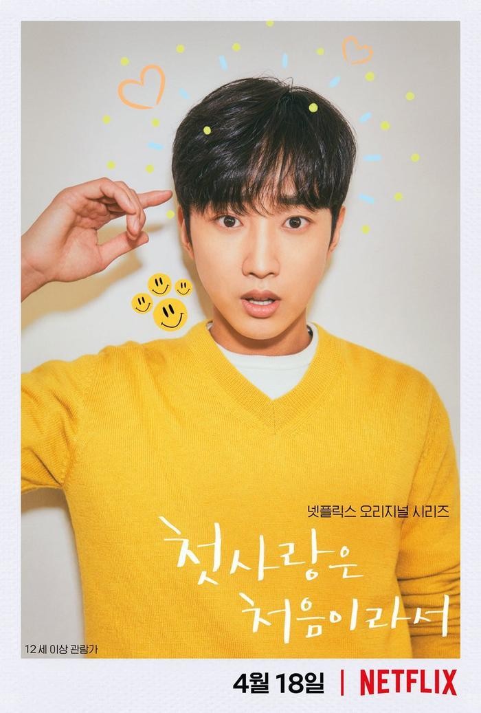 'My First First Love' của dàn trai xinh gái đẹp Ji Soo, Jin Young (B1A4), Kang Tae Oh và Chae Yeon (DIA) xác nhận ngày ra mắt mùa 2 trên Netflix ảnh 2