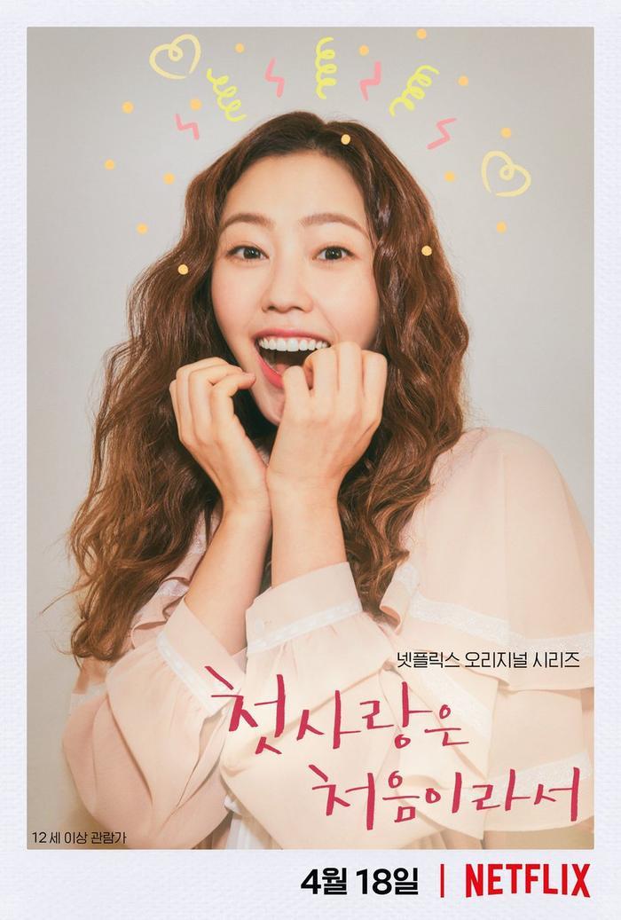 'My First First Love' của dàn trai xinh gái đẹp Ji Soo, Jin Young (B1A4), Kang Tae Oh và Chae Yeon (DIA) xác nhận ngày ra mắt mùa 2 trên Netflix ảnh 5