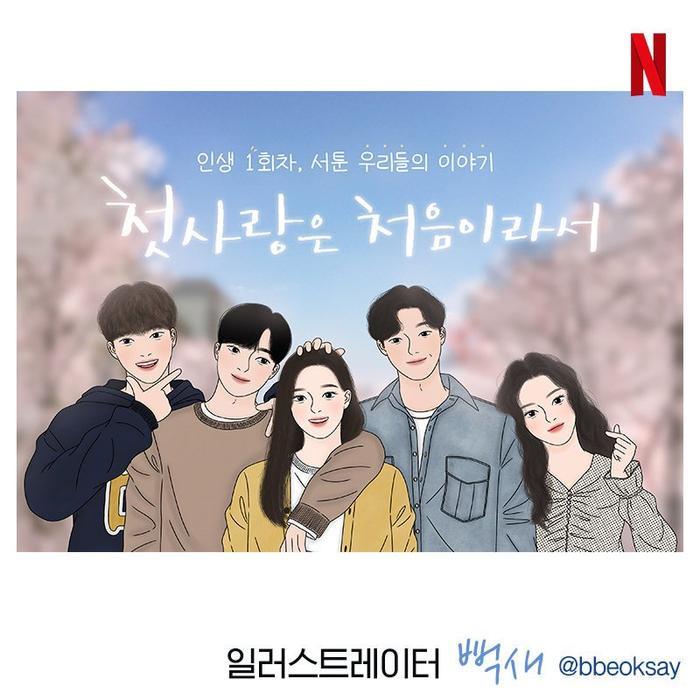 'My First First Love' của dàn trai xinh gái đẹp Ji Soo, Jin Young (B1A4), Kang Tae Oh và Chae Yeon (DIA) xác nhận ngày ra mắt mùa 2 trên Netflix ảnh 1