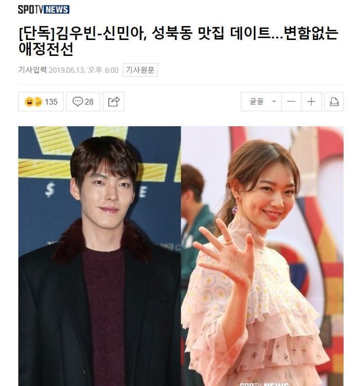 Shin Min Ah - Kim Won Bin thoải mái hẹn hò, tình yêu không thay đổi suốt 4 năm nay.