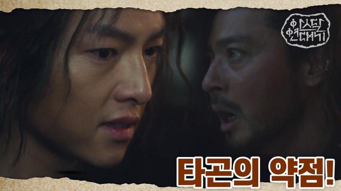 So với tuần trước, Song Joong Ki giảm 1 hạng.