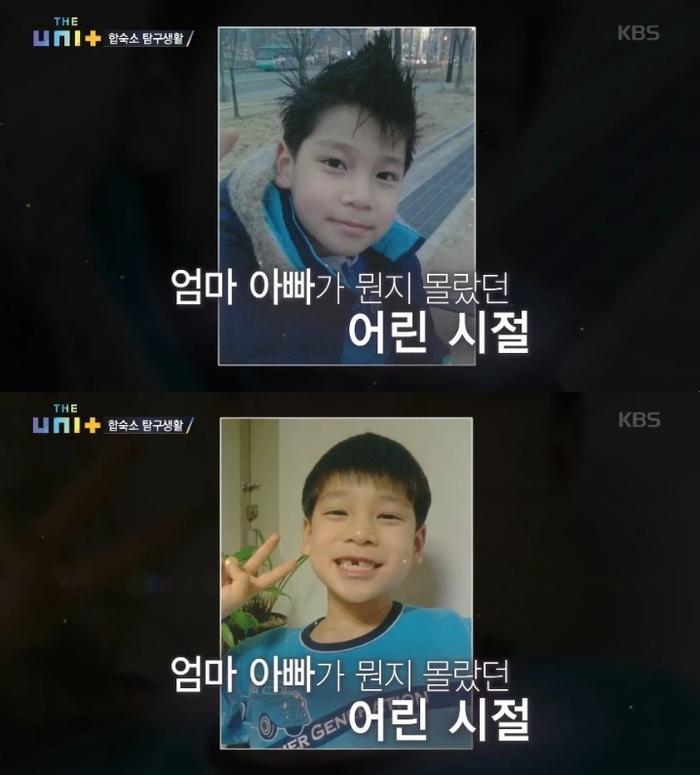 Những hình ảnh hồi bé của Lee Hangyul.
