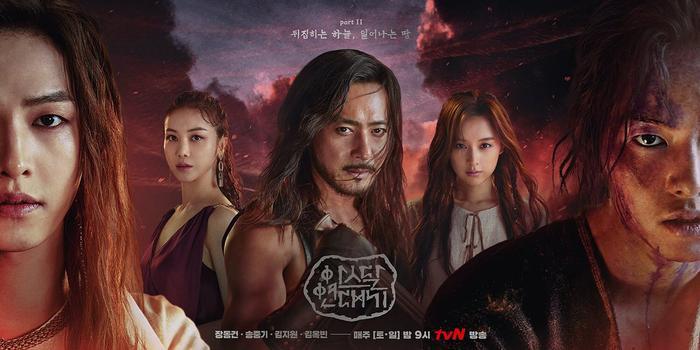 """Poster mùa 2 của """"Arthdal Chronicles"""" gây chú ý khi có sự xuất hiện của 2Song Joong Ki."""