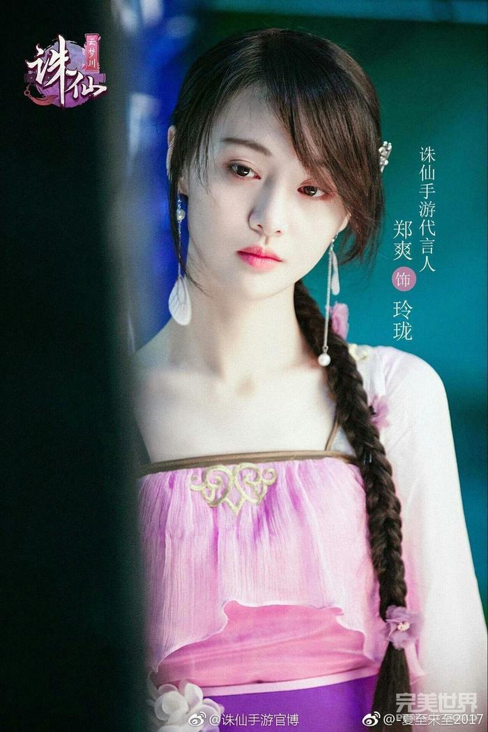 """Trịnh Sảng xinh nhưng nét của cô lại không phải là """"nghiêng nước nghiêng thành""""."""