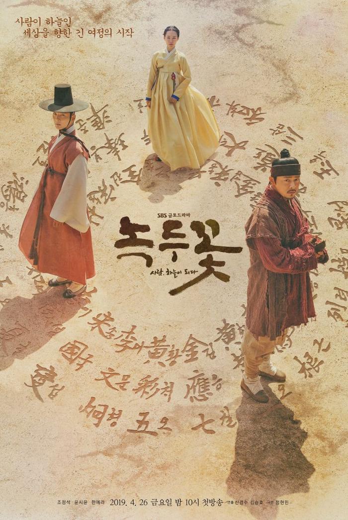 Sau khi đệ đơn ly hôn với Song Hye Kyo, rating phim Arthdal Chronicles của Song Joong Ki giảm xuống thấp kỷ lục ảnh 6