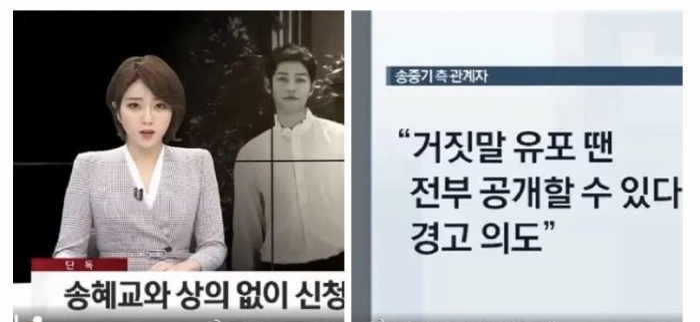 Phóng viên Hàn biết nguyên nhân Song Joong Ki ly hôn Song Hye Kyo nhưng chưa thể tiết lộ, có dấu hiệu ly thân đã lâu vì lý do này ảnh 1