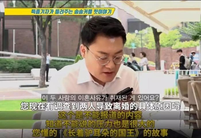 Phóng viên Hàn biết nguyên nhân Song Joong Ki ly hôn Song Hye Kyo nhưng chưa thể tiết lộ, có dấu hiệu ly thân đã lâu vì lý do này ảnh 6