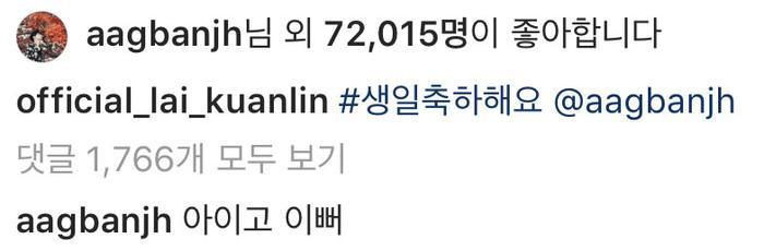 Ahn Jaehyun phản hồi bài viết của KuanLin.
