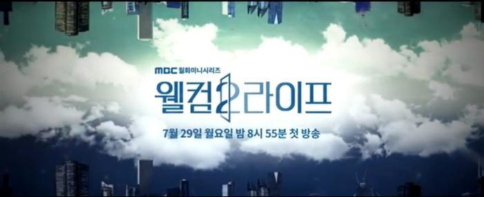 Welcome 2 Life của Rain và nữ hoàng phim 19+ Lim Ji Yeon tung teaser đầu tiên đẫm nước mắt ảnh 5