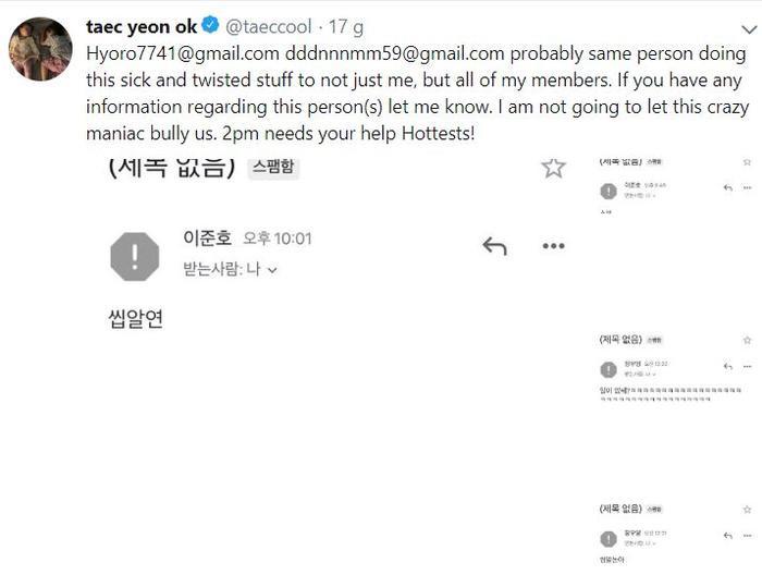 Thành viên 2PM bị quấy rối, Ok Taecyeon lên tiếng nhờ fan giúp đỡ ảnh 1