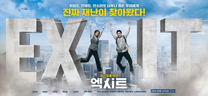 Phim điện ảnh E.X.I.T.