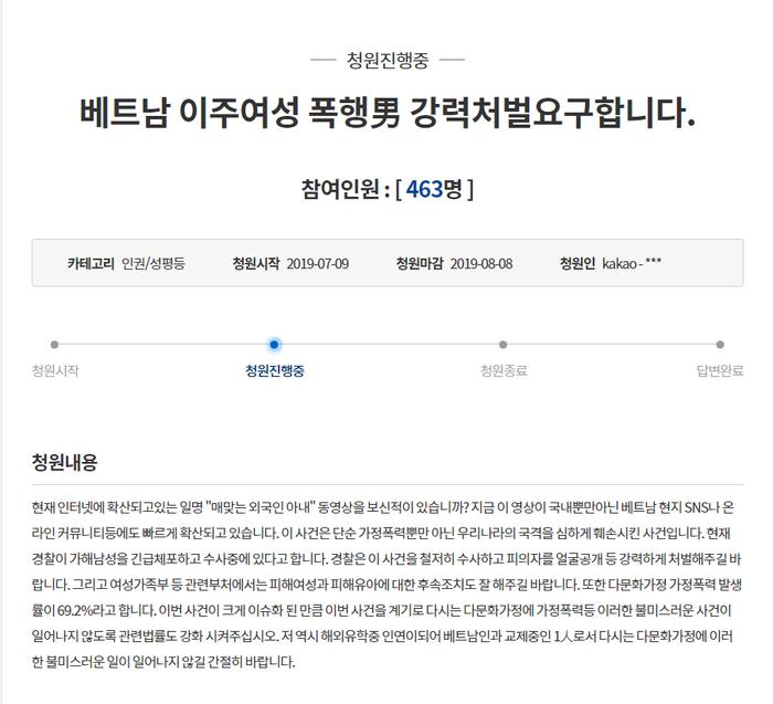 Một trong nhiều bản kiến nghị trực tuyến đăng trên website Tổng thống Hàn Quốc đề nghị xử nghiêm nghi phạm bạo hành vợ Việt.