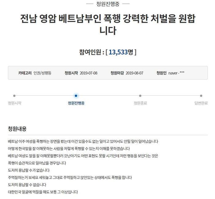 """Bản kiến nghị thu hút 13.533 chữ ký (cho tới lúc này) bức xúc trước hành vi bạo hành của gã chồng đối với vợ không hiểu rõ tiếng Hàn, cho rằng đây là hành vi """"không thể chấp nhận"""" và làm ảnh hưởng xấu tới hình ảnh quốc gia."""