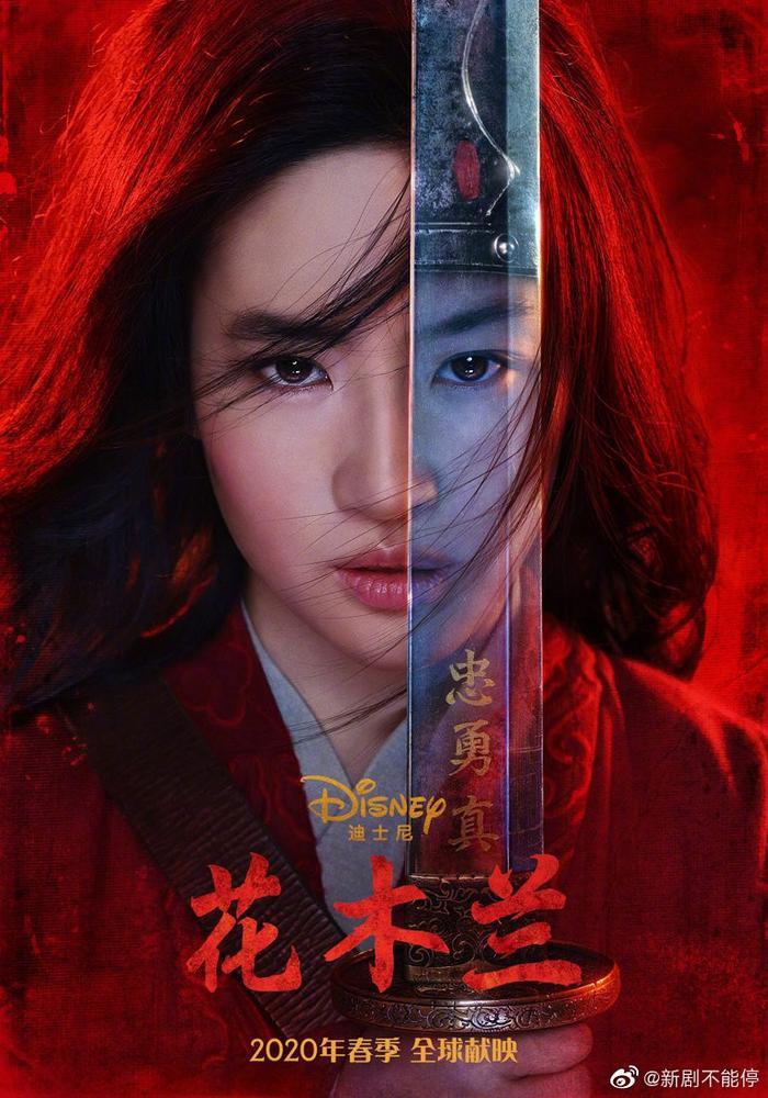 """Poster """"Mulan"""" do Lưu Diệc Phi thủ vai."""