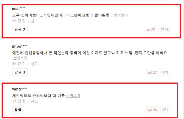 Lời nhận xét xinh đẹp hơn Song Hye Kyo và Phạm Băng Băng.