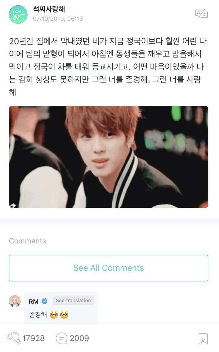 Sự ăn ý và tin tưởng của cặp đôi Leader RM và anh cả Jin của BTS ảnh 1