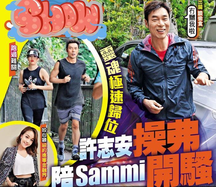 Hứa Chí An chạy bộ cùng Trịnh Tú Văn sau 3 tháng bị tung tin ngoại tình, mặt luôn tươi cười khi đối diện với truyền thông ảnh 2