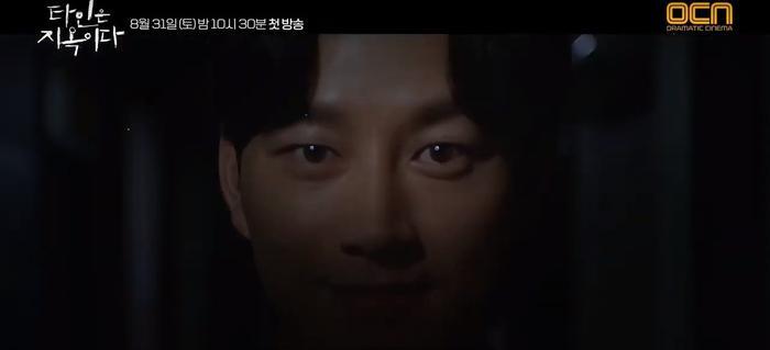 'Strangers From Hell' của Im Si Wan  Lee Dong Wook tung teaser ám ảnh và đã sẵn sàng hù dọa khán giả ảnh 3